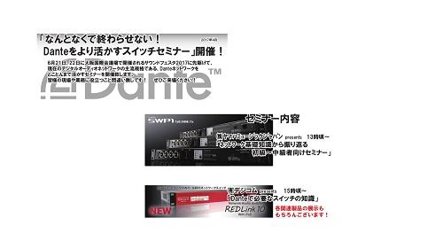 2017.5Dante展示会_500.jpg
