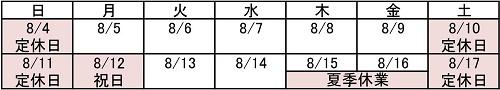2019夏季休業日.jpg