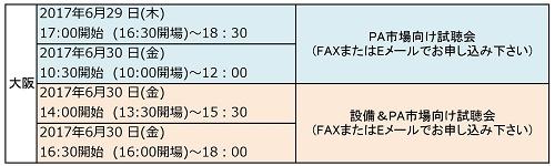 ShowMatch試聴会スケジュール.jpg