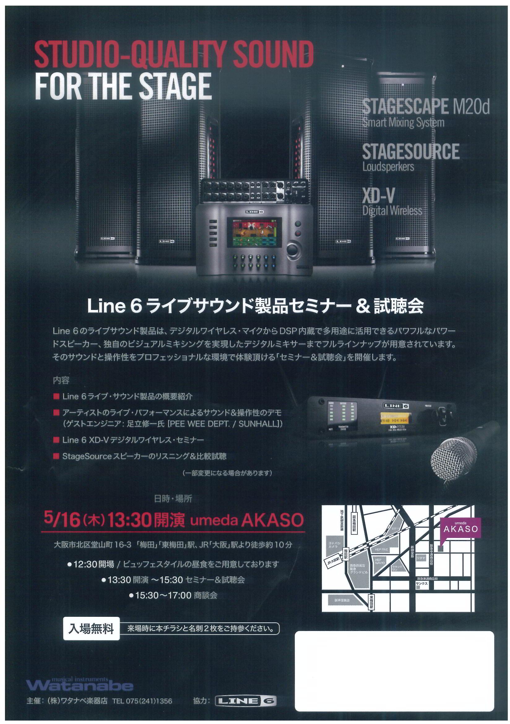 LINE6展示会.jpg