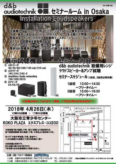 2018_4展示会案内-thumb-autox707-2002.jpg