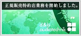 d&b auduotechnikスペシャルページ