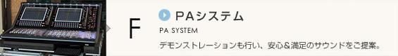 PAシステム
