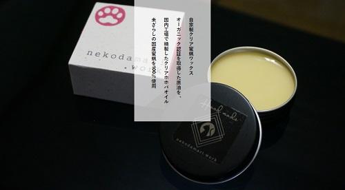 自家製クリア蜜蝋ワックス - ねこだまり工房バナー_500.jpg