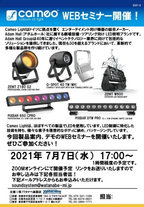 2021.7-webセミナー案内表.jpg