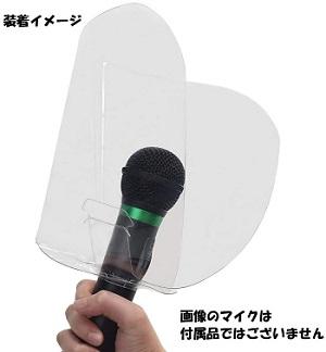 microphone shield.jpg