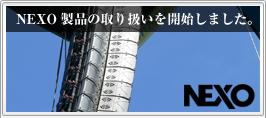 NEXOスペシャルページ