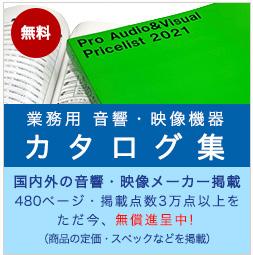業務用音響・映像機器カタログ集