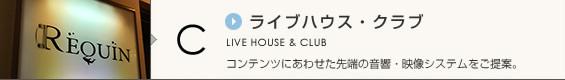ライブハウス・クラブ